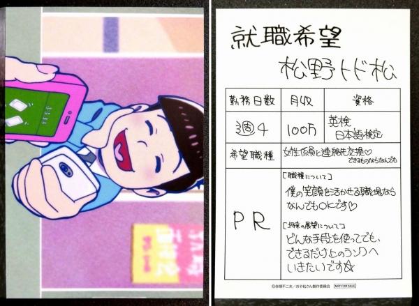 おそ松さん就活カード [トド松]
