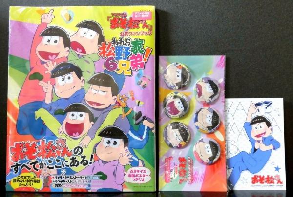 おそ松さん 公式ファンブック
