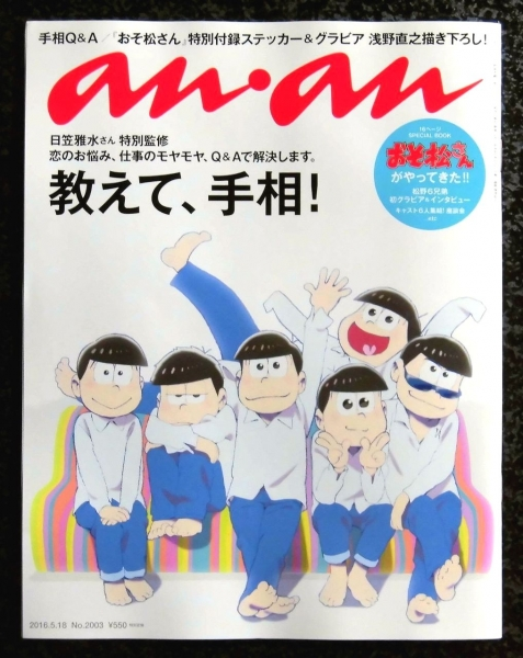 an・an No 2003