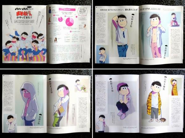 an・an No 2003 [松野6兄弟 グラビア&インタビュー]