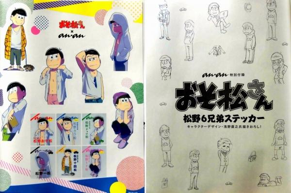 an・an No 2003 [松野6兄弟ステッカー]