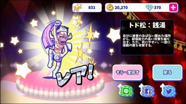 ☆3 トド松:銭湯