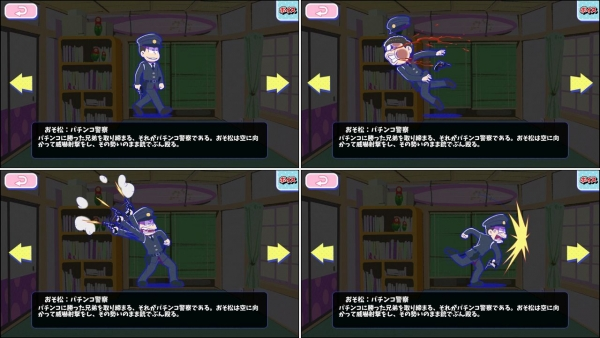 ☆3 おそ松:パチンコ警察