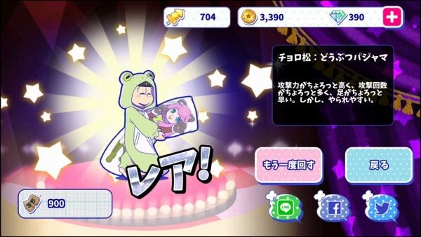☆3 チョロ松:どうぶつパジャマ