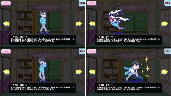 ☆3 カラ松:青スーツ