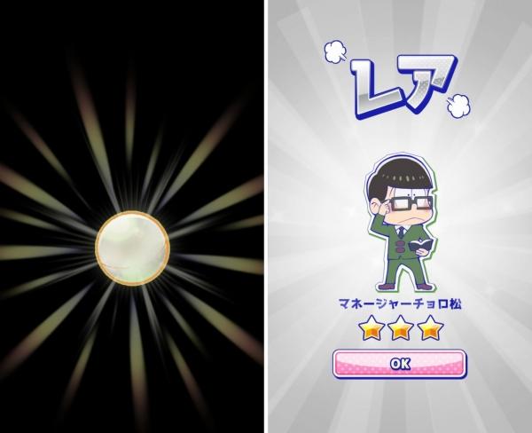 ☆3 マネージャーチョロ松