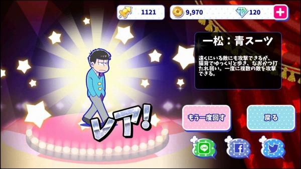 ☆3 一松:青スーツ