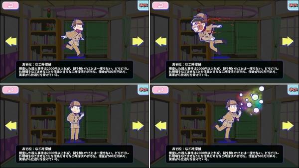 ☆4 おそ松:なごみ探偵