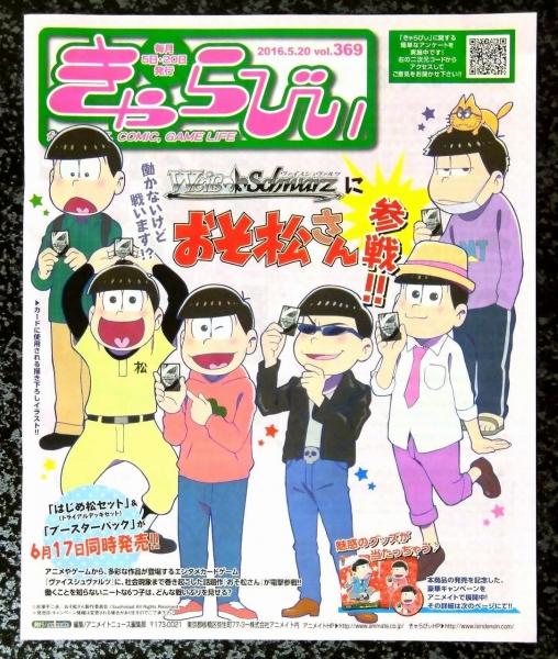 きゃらびぃ 2016.5.20 vol.369