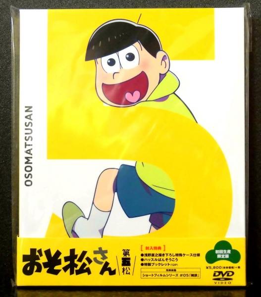 [DVD] おそ松さん 第五松
