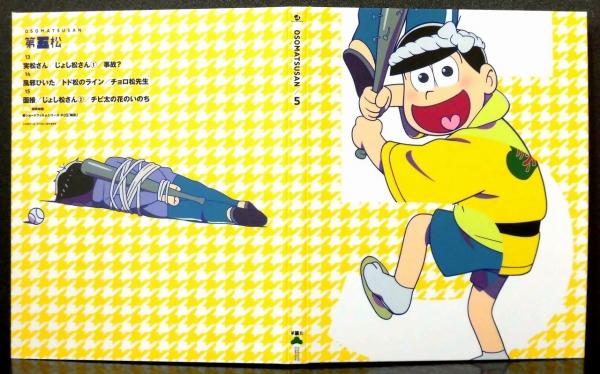 [DVD] おそ松さん 第五松 [DISC]