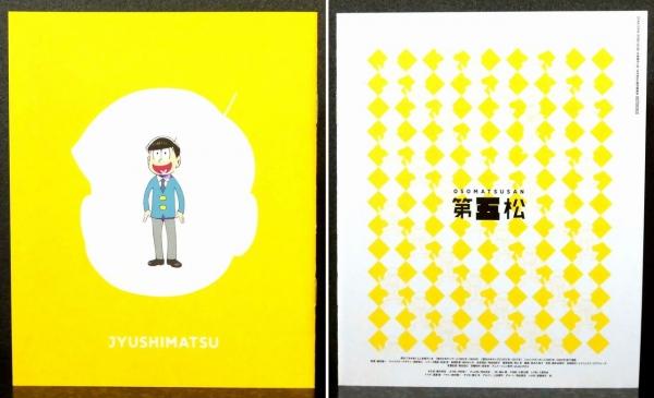 [DVD] おそ松さん 第五松 [ブックレット]