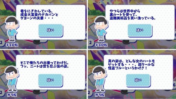 イベント:名探偵イヤミ 六色の怪盗団