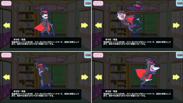 ☆3 おそ松:怪盗