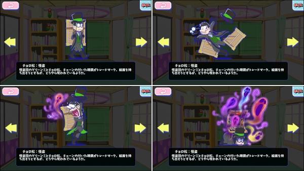 ☆3 チョロ松:怪盗