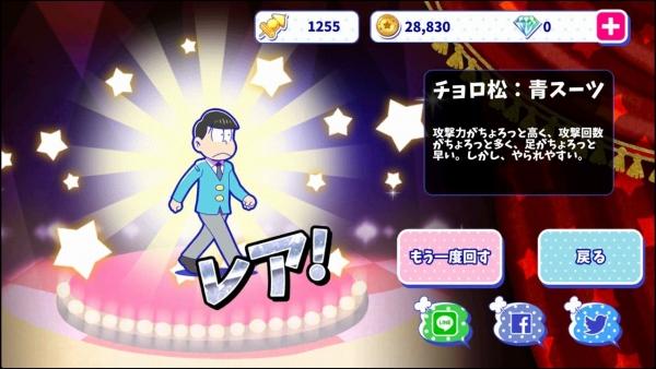 ☆3 チョロ松:青スーツ