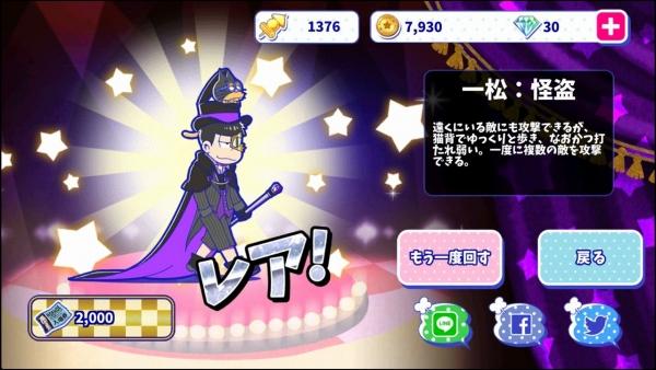 ☆3 一松:怪盗