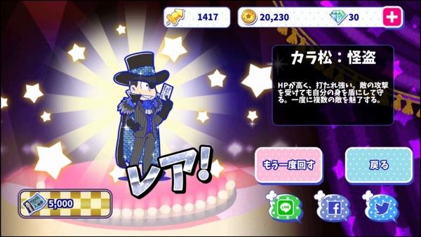 ☆3 カラ松:怪盗