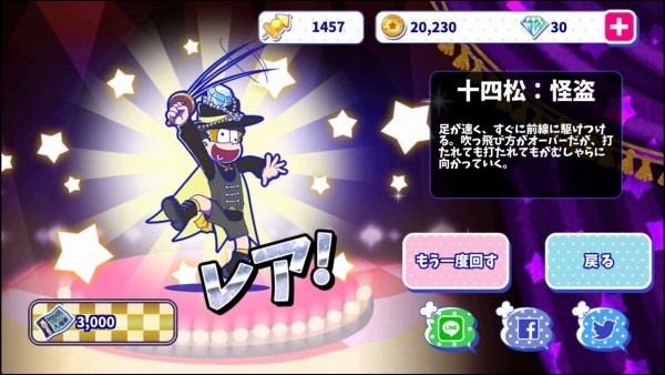 ☆3 十四松:怪盗