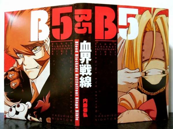 血界戦線公式ファンブック『B5』