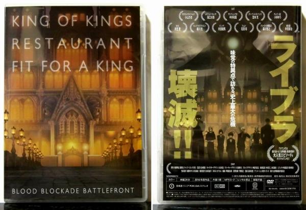 血界戦線公式ファンブック『B5』 DVD [王様のレストランの王様]