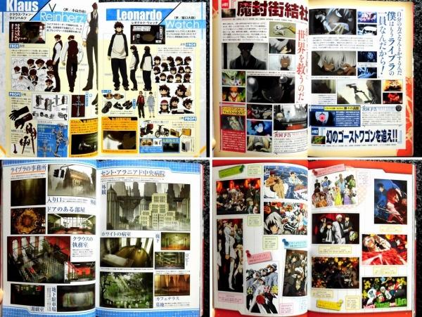 血界戦線公式ファンブック『B5』 [アニメ]