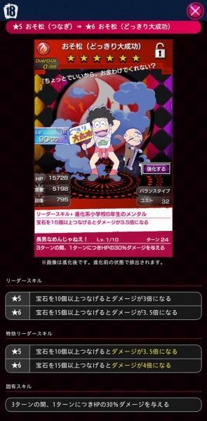 【18】 おそ松さんコラボ:おそ松