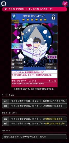 【18】 おそ松さんコラボ:カラ松