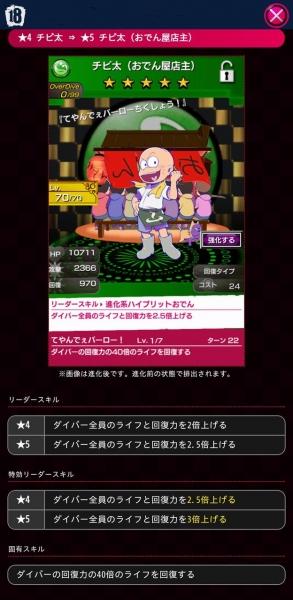 【18】 おそ松さんコラボ:チビ太
