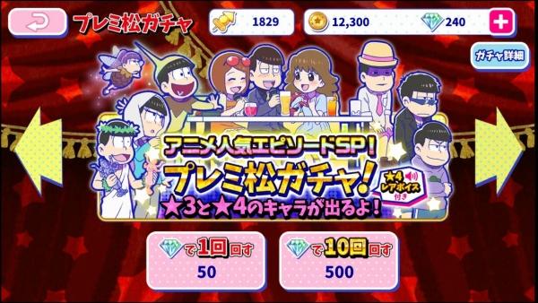 アニメ人気エピソードSP プレミ松ガチャ
