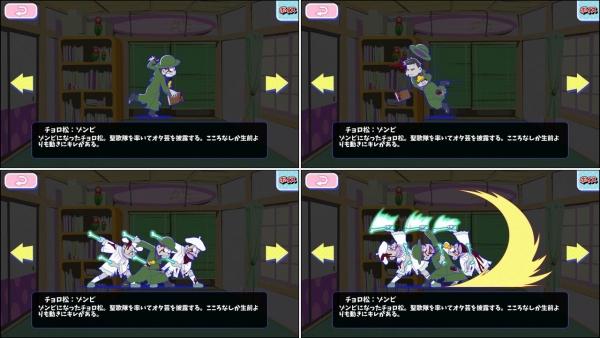 ☆3 チョロ松:ゾンビ