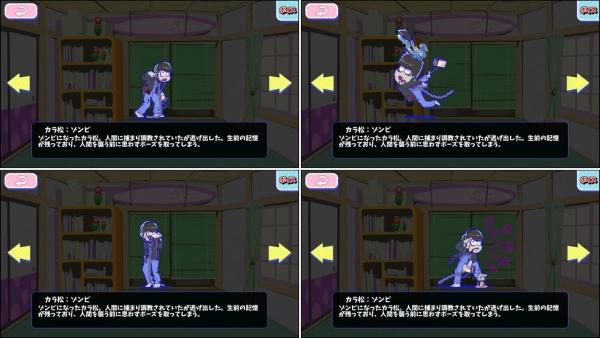 ☆3 カラ松:ゾンビ