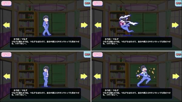 ☆3 カラ松:つなぎ