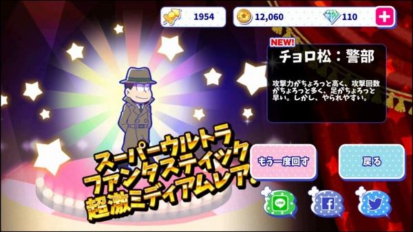 ☆4 チョロ松:警部
