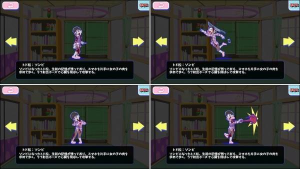 ☆3 トド松:ゾンビ