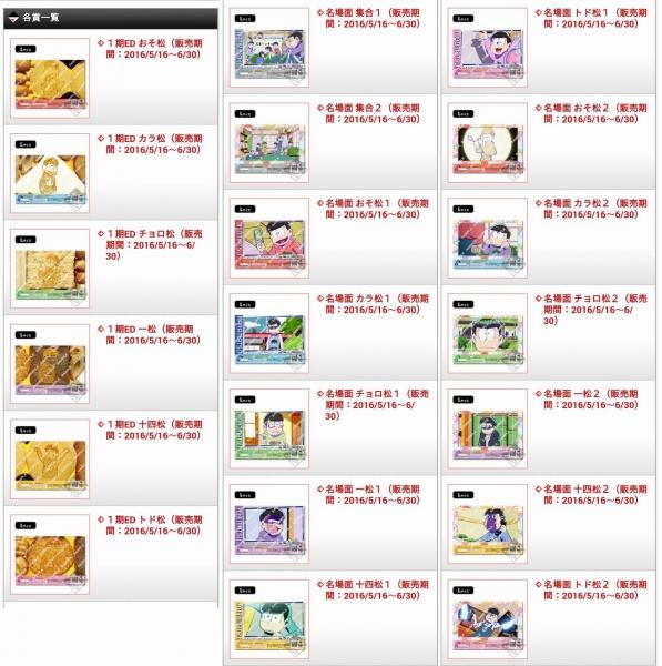 プリントキャラマイド おそ松さん 『名場面セレクション』