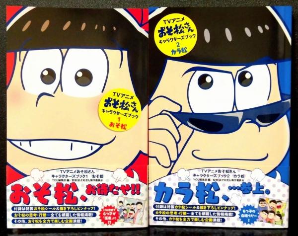 TVアニメおそ松さんキャラクターズブック 1・2