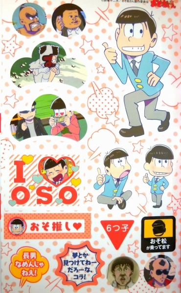 TVアニメおそ松さんキャラクターズブック 1 おそ松 [おそ松シール]