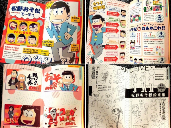 TVアニメおそ松さんキャラクターズブック 1 おそ松