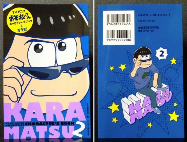 TVアニメおそ松さんキャラクターズブック 2 カラ松