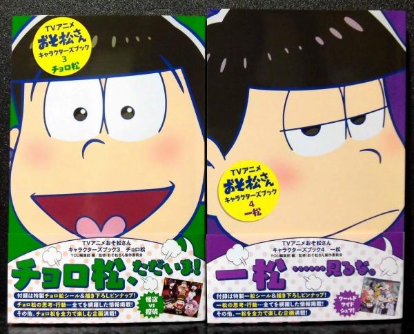 TVアニメおそ松さんキャラクターズブック 3・4