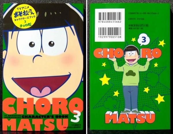 TVアニメおそ松さんキャラクターズブック 3 チョロ松