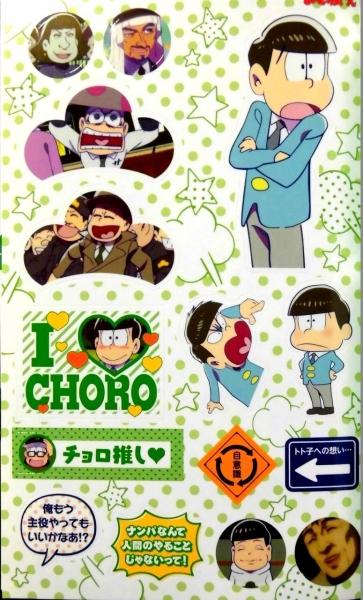 TVアニメおそ松さんキャラクターズブック 3 チョロ松 [チョロ松シール]