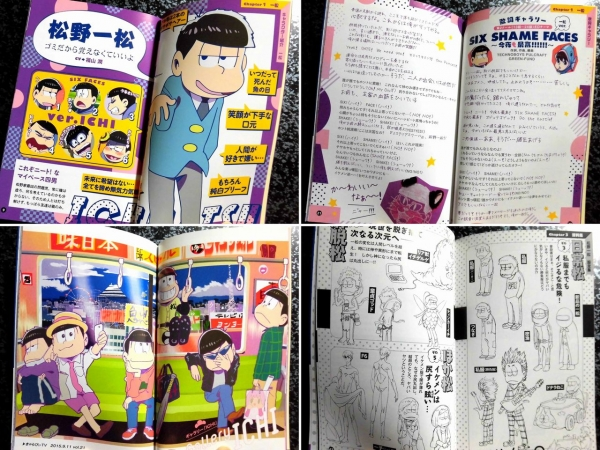 TVアニメおそ松さんキャラクターズブック 4 一松