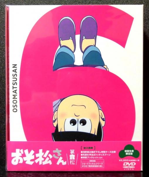 [DVD] おそ松さん 第六松