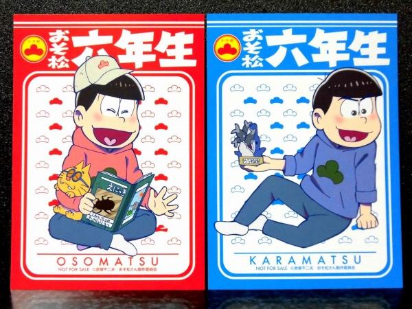法人別特典イラストカード:アニメイト