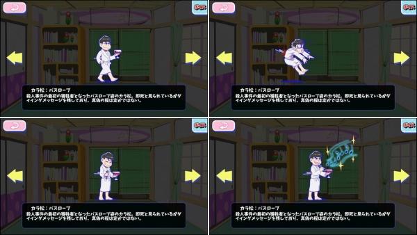 ☆4 カラ松:バスローブ