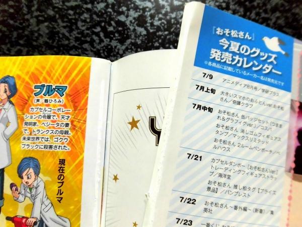 月刊アニメディア 8月号 おそ松さん 夏休みロングピンナップ 切り離し