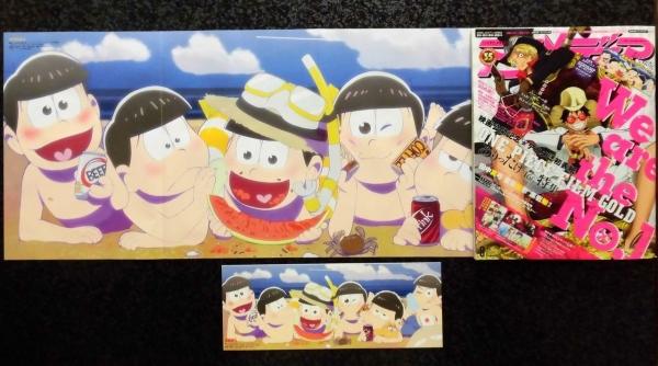 月刊アニメディア 8月号 おそ松さん 夏休みロングピンナップ 大きさ比較