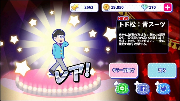 ☆3 トド松:青スーツ